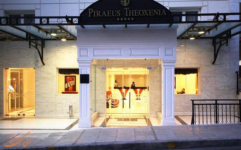 معرفی هتل پیرائوس تئوخنیا یونان
