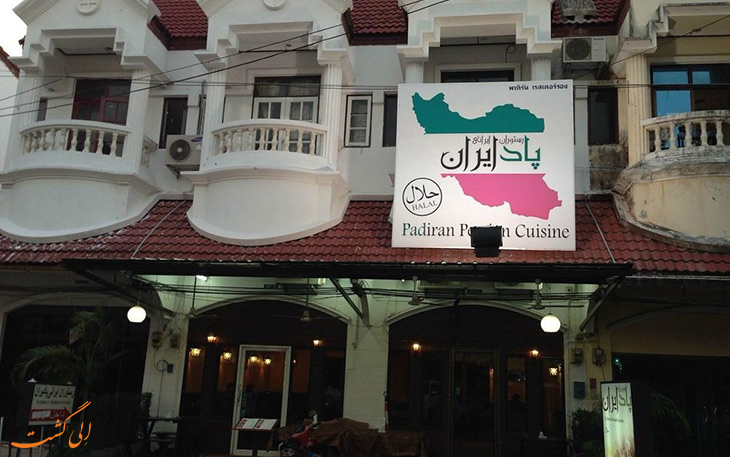 رستوران ایرانی در پوکت