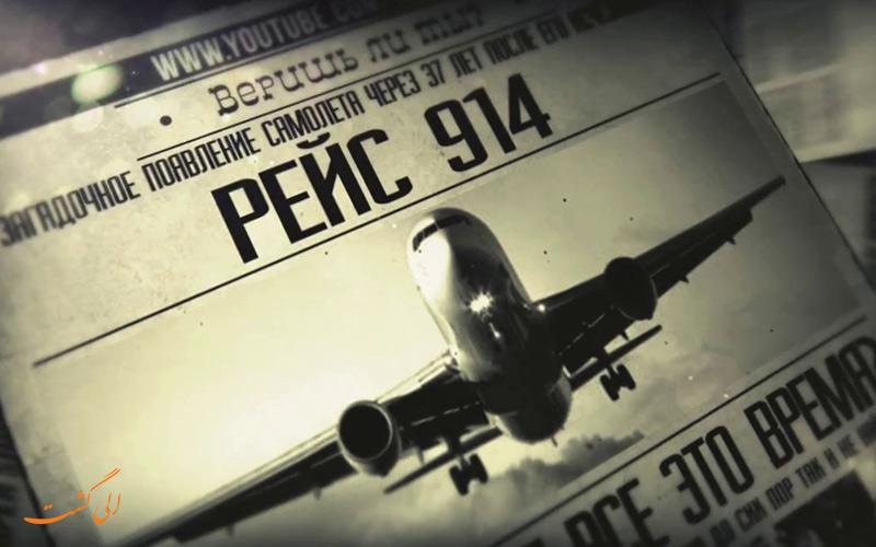 هواپیمای گمشده