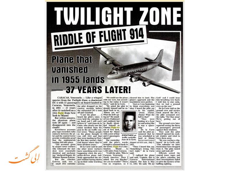روزنامه ای مربوط به هواپیمای گمشده
