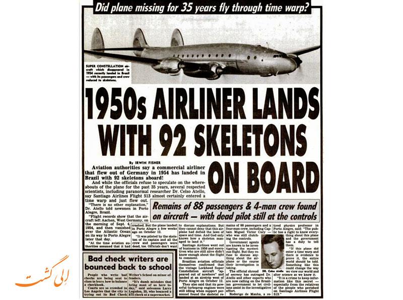 روزنامه قدیمی برای هواپیمای گمشده