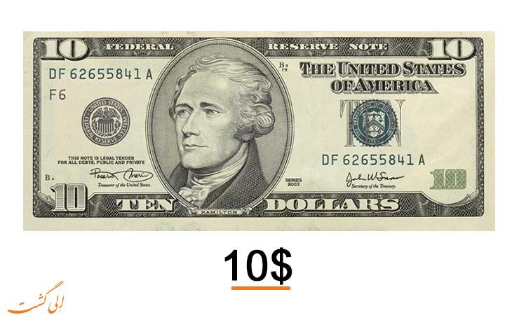 10 دلار