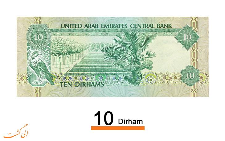 10-dirham