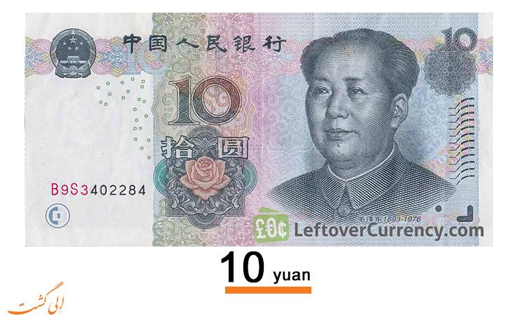 10-yuan