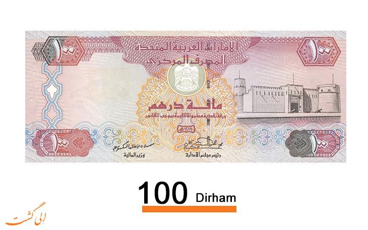 100-dirham