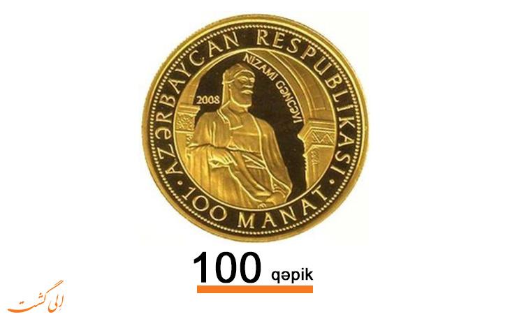 100-qəpik