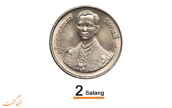 2-satang