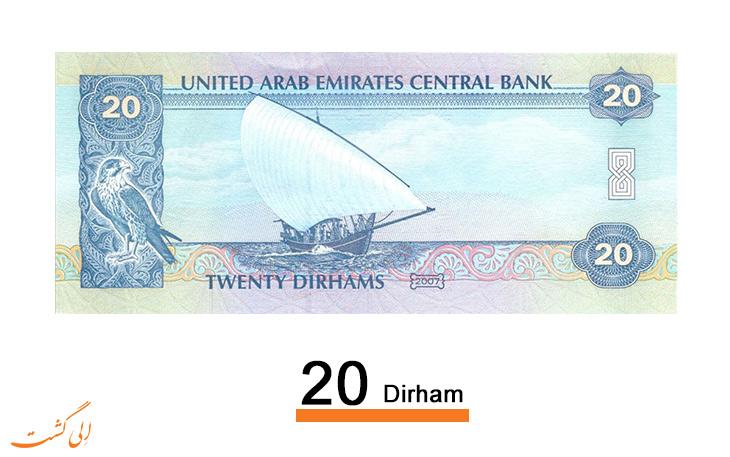 20-dirham