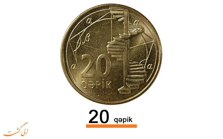 20-qəpik