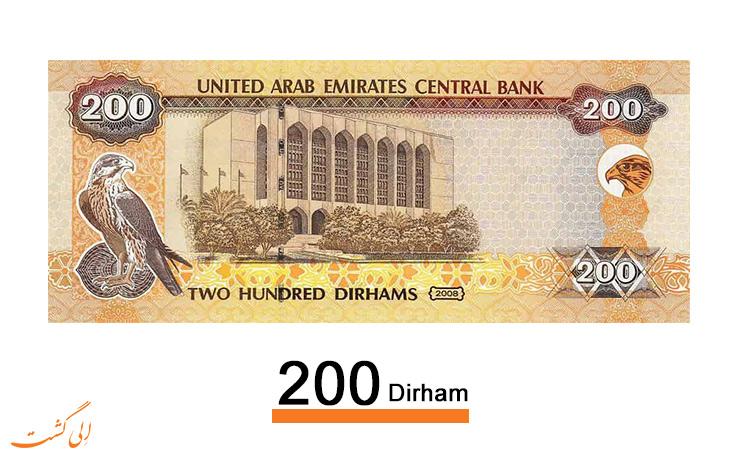 200-dirham