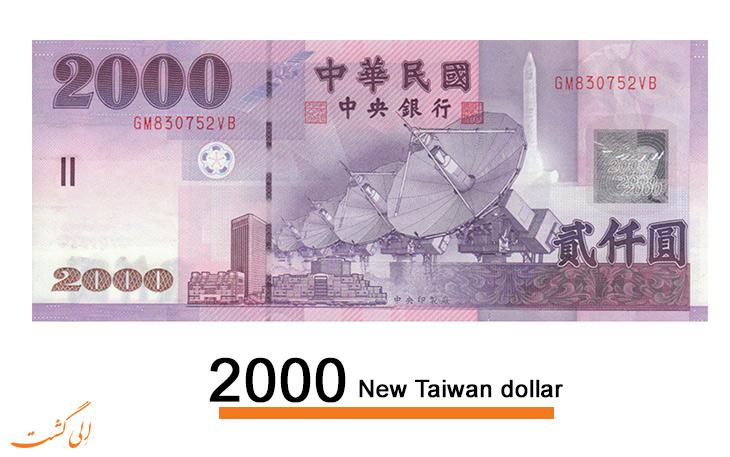 2000-New-Taiwan-dollar