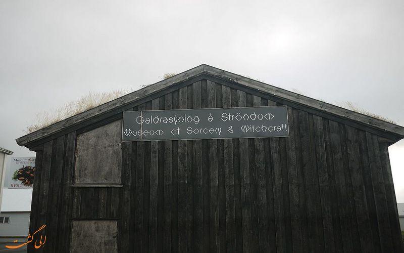 موزه سحر و جادوی ایسلند