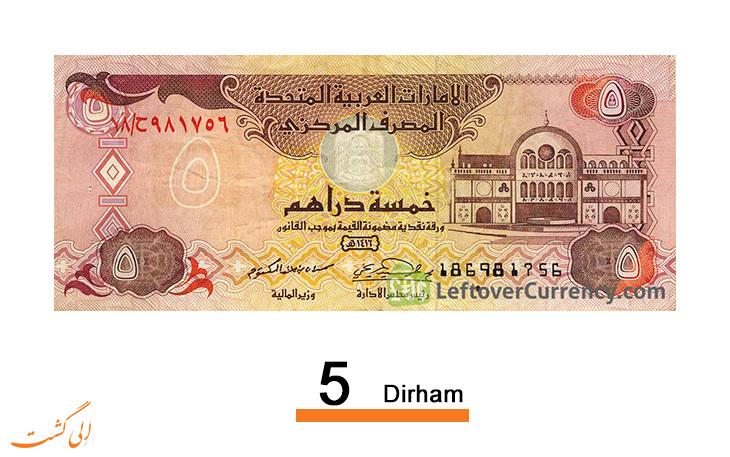 5-dirham