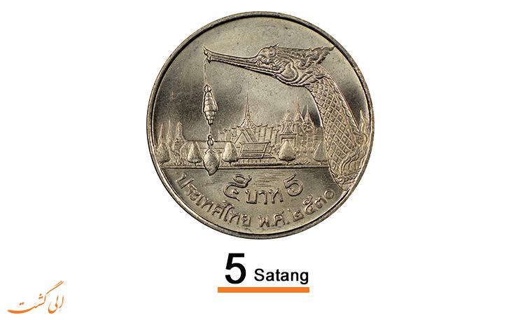 5-satang