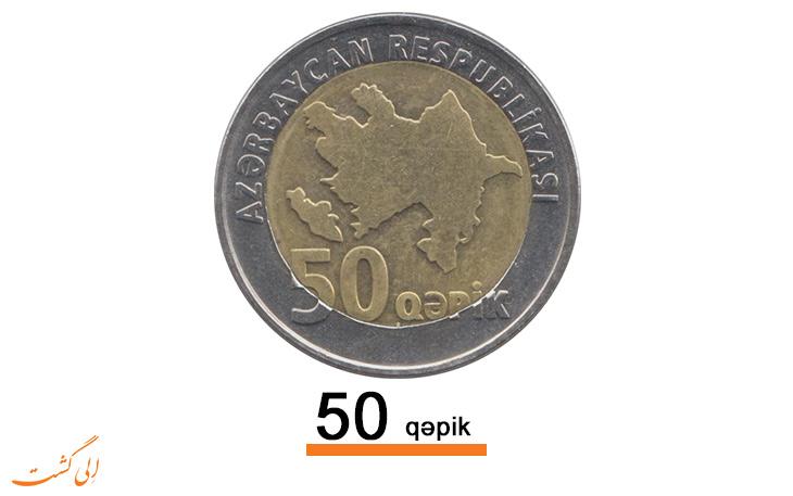 50-qəpik
