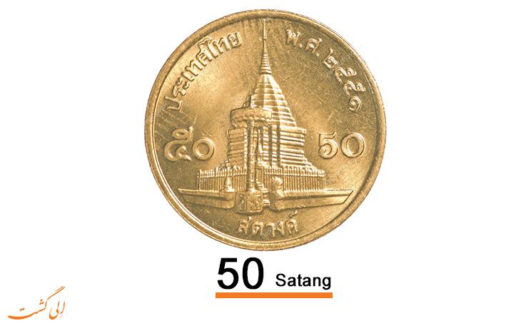 50-satang