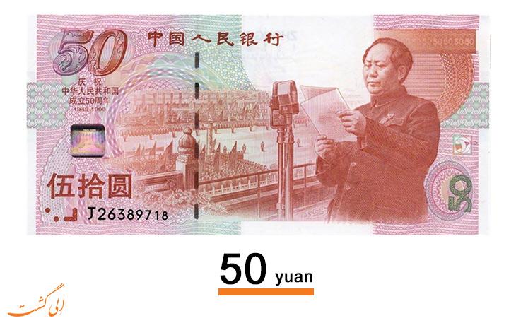 50-yuan