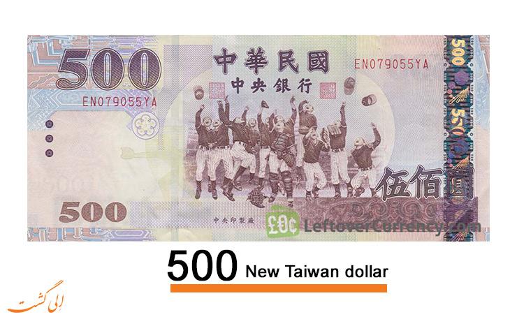 500-New-Taiwan-dollar