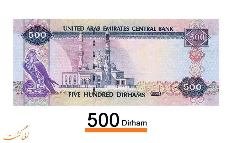 500-dirham
