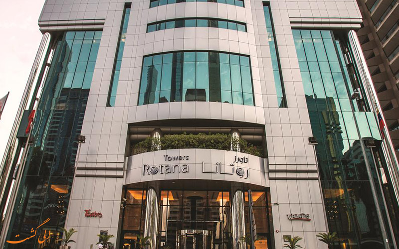 هتل تاورز روتانا دبی