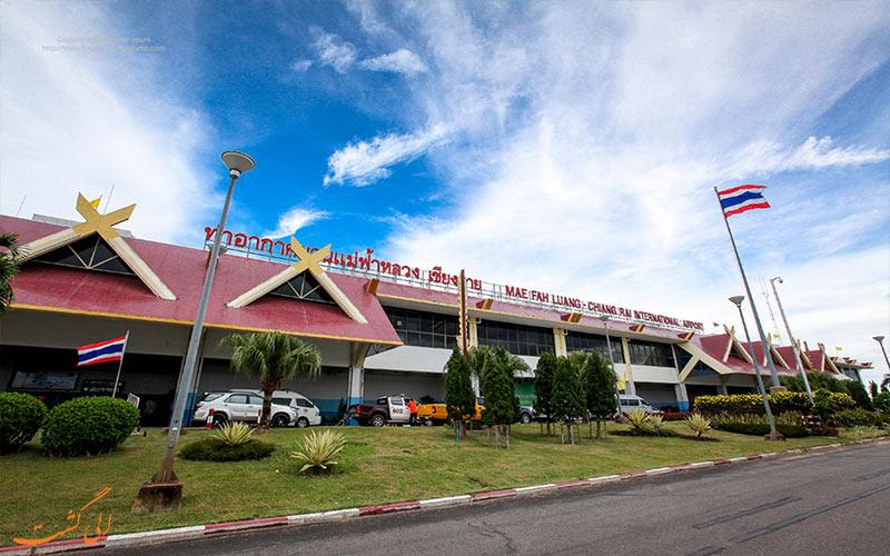 فرودگاه چیانگ رای تایلند