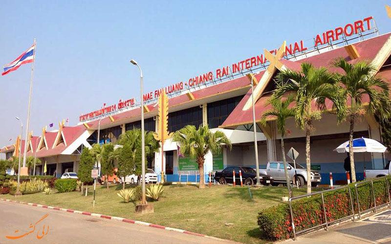 فرودگاه چیانگ رای