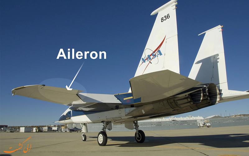 بال های هواپیما-قسمت های هواپیما