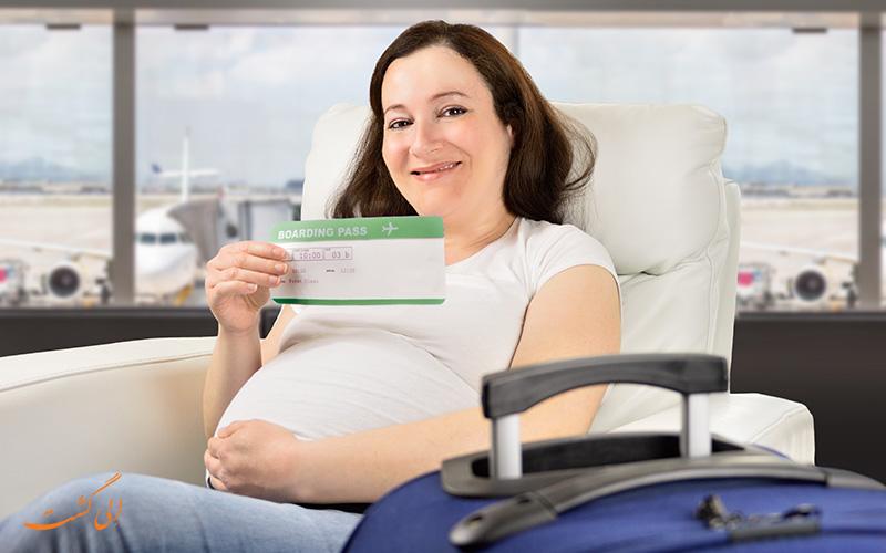 پرواز برای خانم باردار