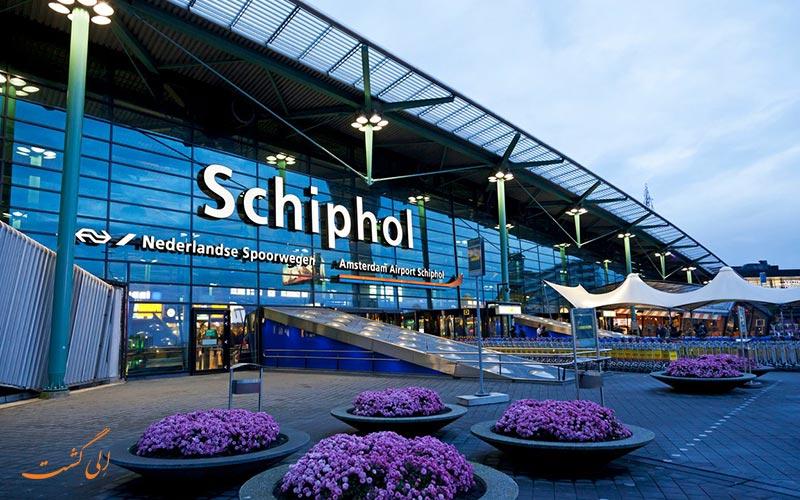 فرودگاه اسخیپول آمستردام