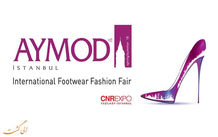 نمایشگاه کفش و صنایع وابسته استانبول