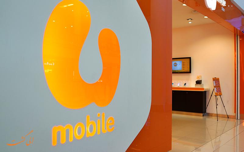 یو موبایل | U Mobile