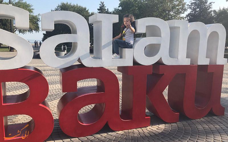 زمانی برای سفر به باکو
