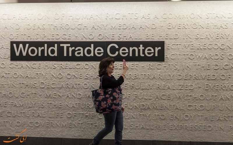 ایستگاه مترو مرکز تجارت جهانی