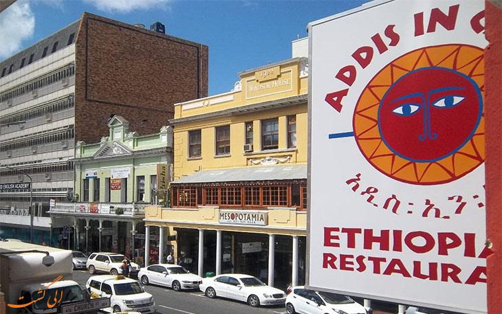 رستوران آدیس این کیپ