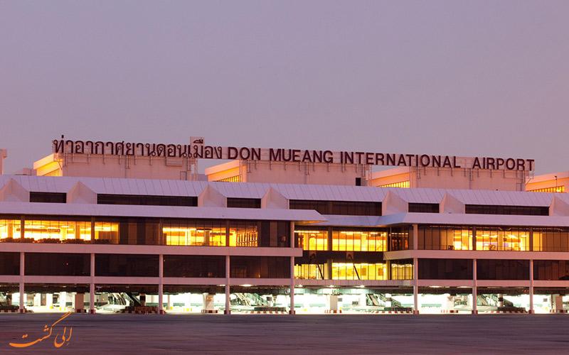معرفی فرودگاه دن موئنگ در بانکوک