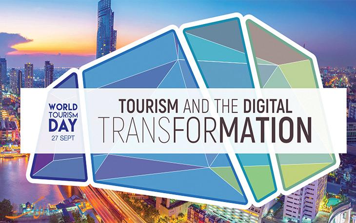 شعار گردشگری و تحول دیجیتالی