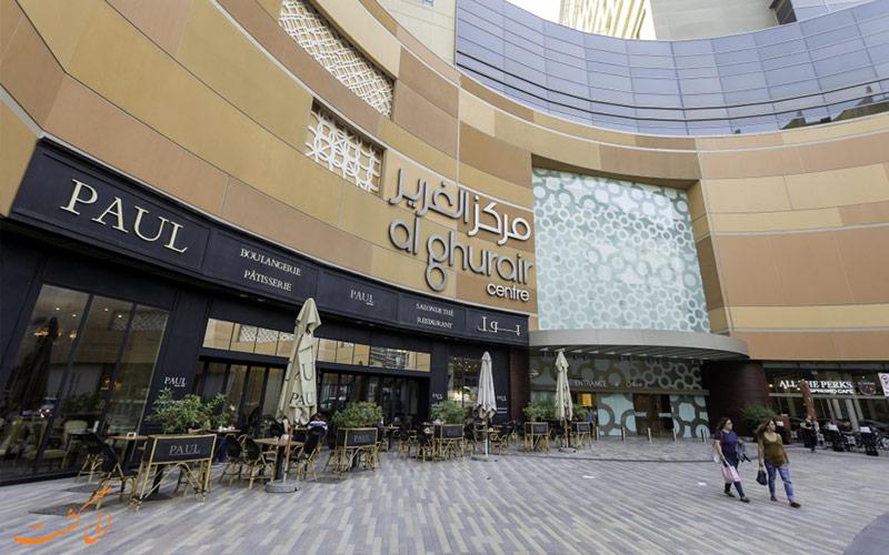 مرکز خرید الغریر دبی