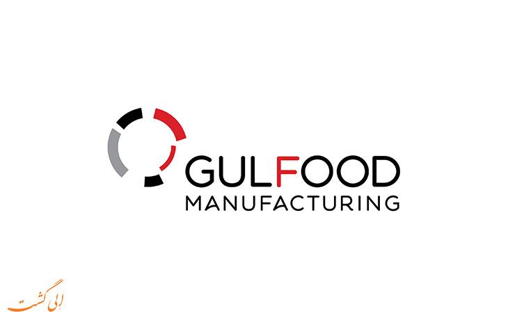 نمایشگاه تولیدات غذایی دبی