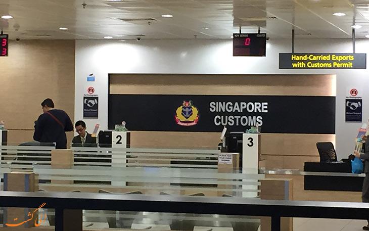 قوانین گمرکی سنگاپور