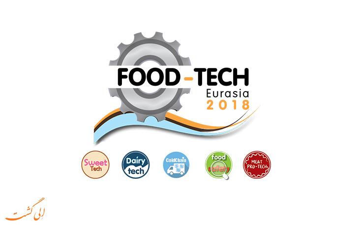نمایشگاه تکنولوژی های غذایی اوراسیا