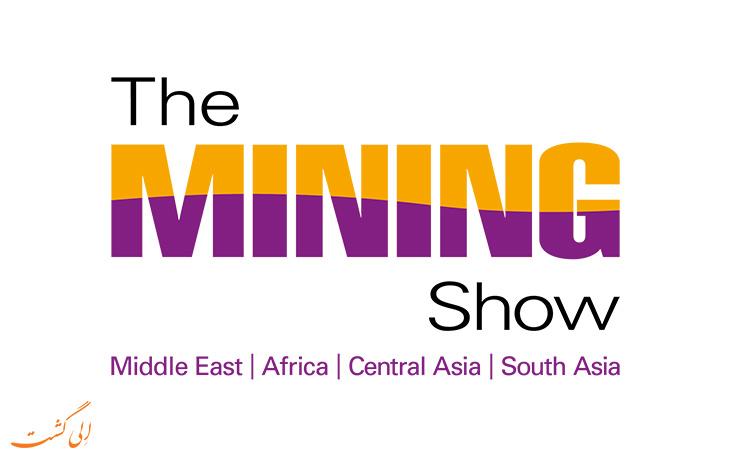 نمایشگاه معدن دبی