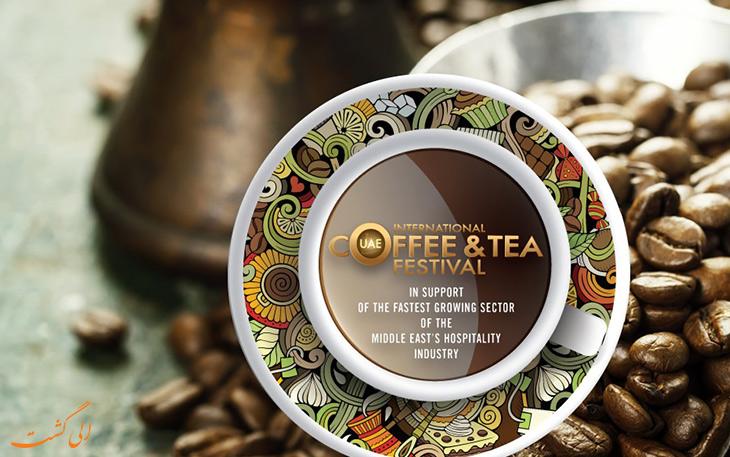 نمایشگاه چای و قهوه دبی