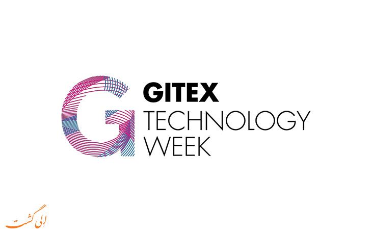 نمایشگاه تکنولوژی جیتکس