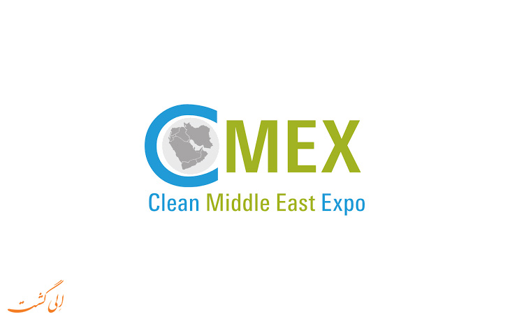 نمایشگاه پاکیزگی خاورمیانه