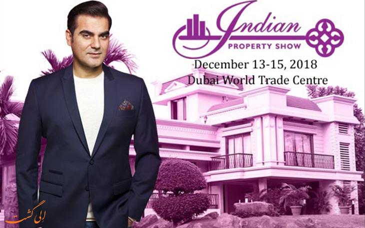 نمایشگاه املاک هند در دبی