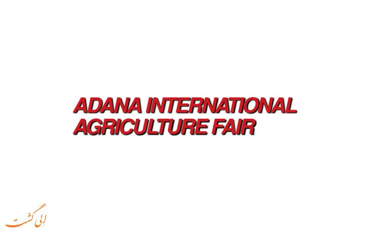 نمایشگاه کشاورزی و دامپروری آدانا