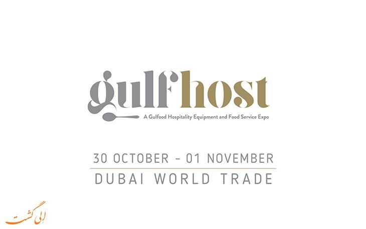 نمایشگاه میزبان خلیج دبی