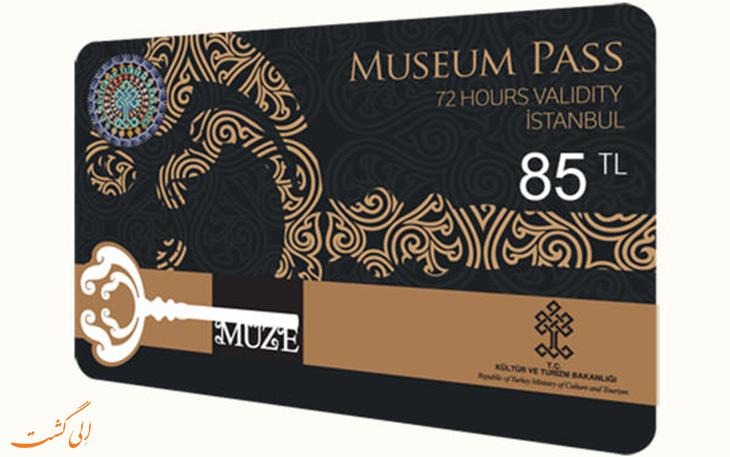 آشنایی با کارت موزه استانبول