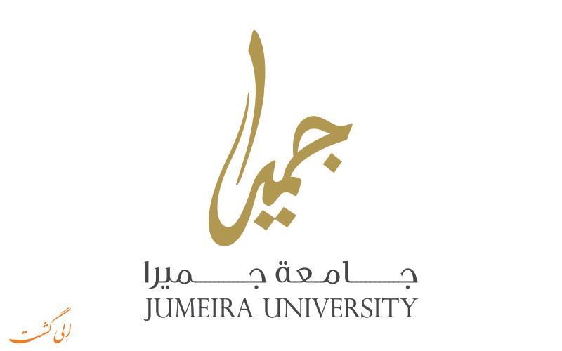 دانشگاه جمیرا