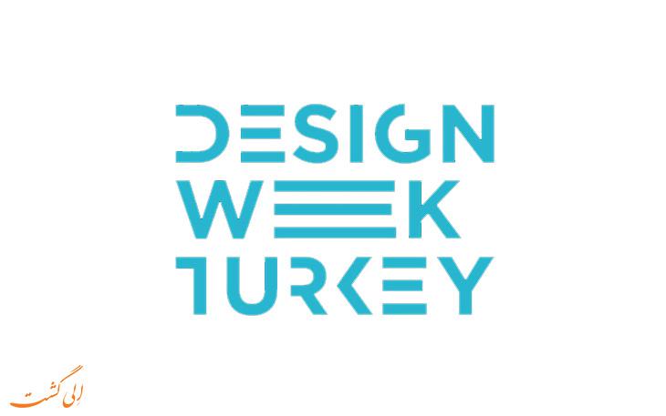 نمایشگاه طراحی ترکیه